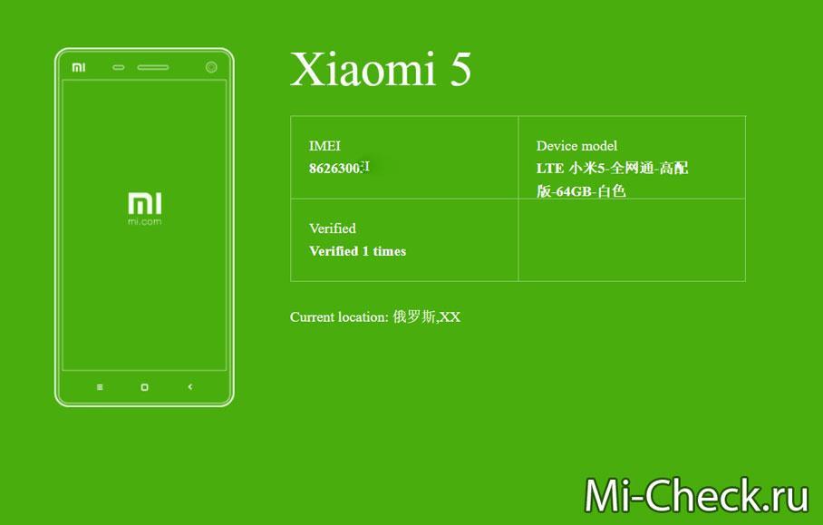 Положительный результат проверки оригинальности телефона Xiaomi в приложении Mi Verification