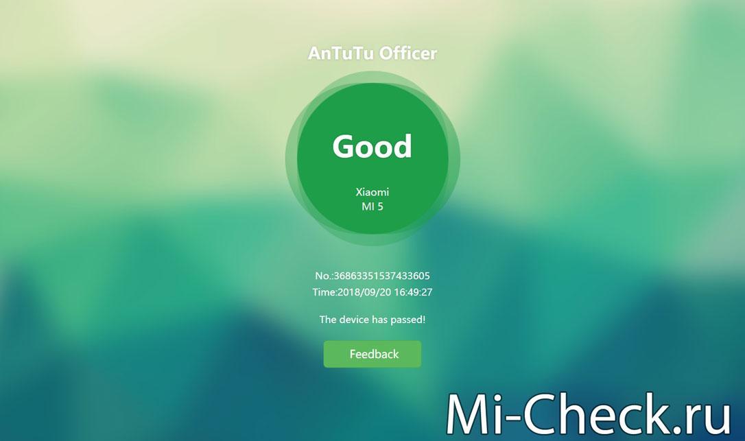 Положительный результат проверки в Antutu Officer