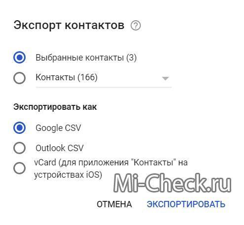 3 типа формата данных при экспорте контактов из Google