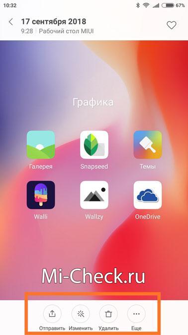 Меню редактирования скриншота
