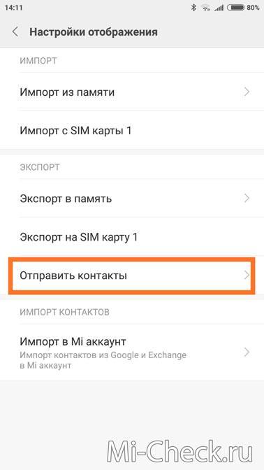 Отправка контактов с помощью приложения Mi Drop в другой телефон Xiaomi