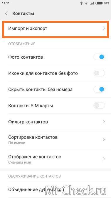 Импорт и Экспорт контактов в Xiaomi