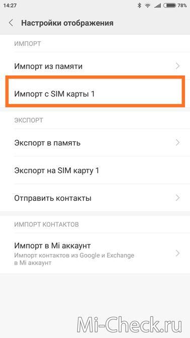 Импорт контактов с SIM-карты в память Xiaomi