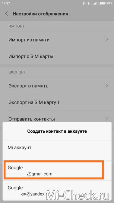Выбор аккаунта, в который будут импортированы контакты из SIM-карты