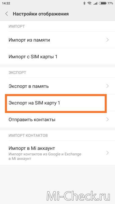 Перенос контактов из памяти Xiaomi в память SIM-карты