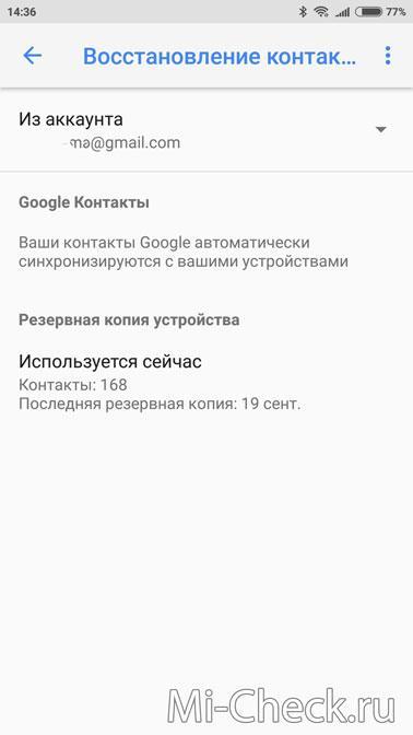 Контакты надёжно зарезервированы в облаке Google