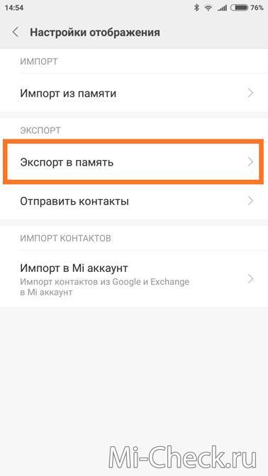 Экспорт контактов во внутреннюю память телефона