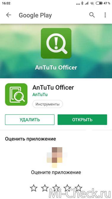 Установка приложения Antutu Officer из Play Market