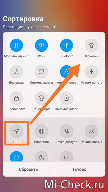 Сортировка иконок