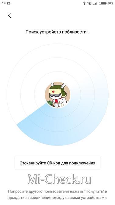 Поиск второго телефона Xiaomi в приложении Mi Drop