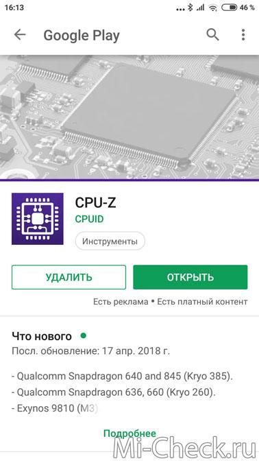 Установка приложения CPU-Z из Play Market