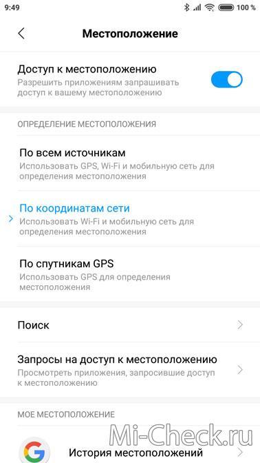 Настройки режимов работы GPS