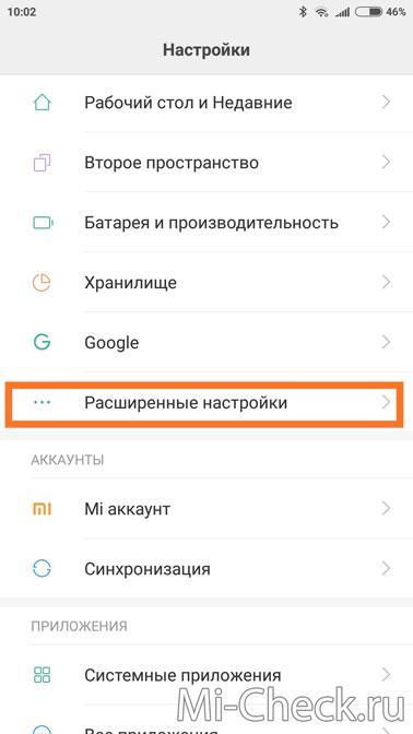 Меню расширенных настроек Xiaomi