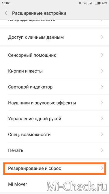 Меню Резервирование и сброс в Xiaomi