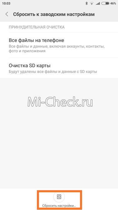 Выполнение полного сброса на телефоне Xiaomi