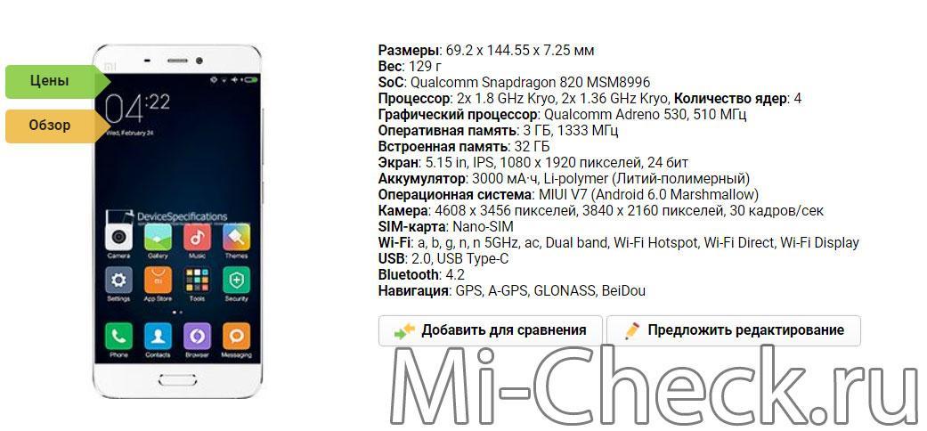 Параметры телефоны Xiaomi Mi 5 на сайте devicespecifications.com