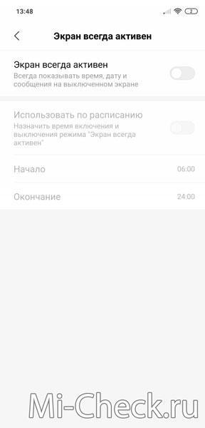Работа по расписанию Always on display на Xiaomi
