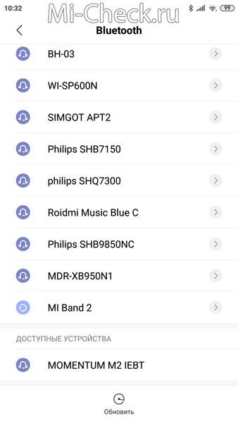 Название подключаемых наушников в списке доступных устройств
