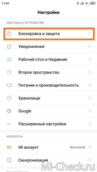 Меню Блокировка и Защита в Xiaomi