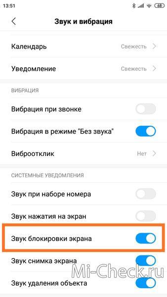 Изменение звука блокировки на Xiaomi