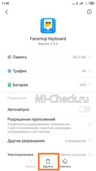Удаление facemoji Keyboard с телефона Xiaomi