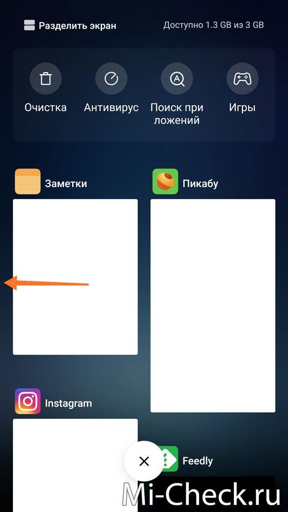 Чтобы закрыть приложение на Xiaomi смахните его в сторону