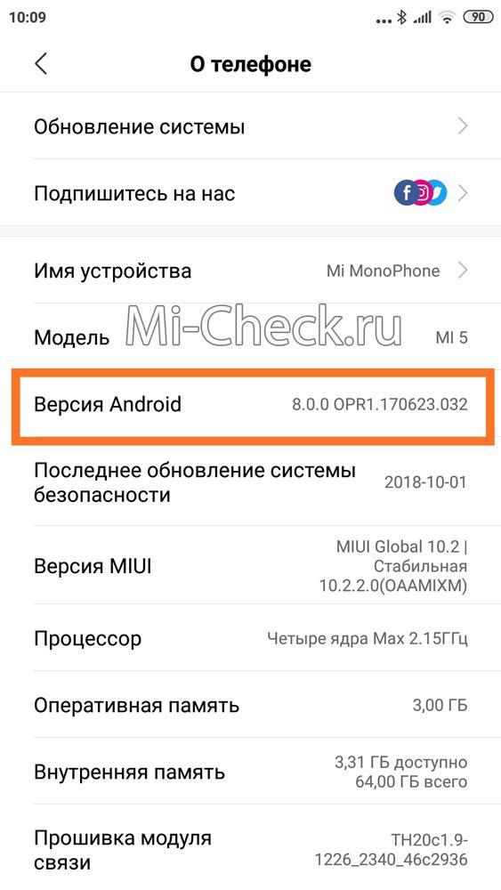 Узнаём версию Android, установленную на Xiaomi