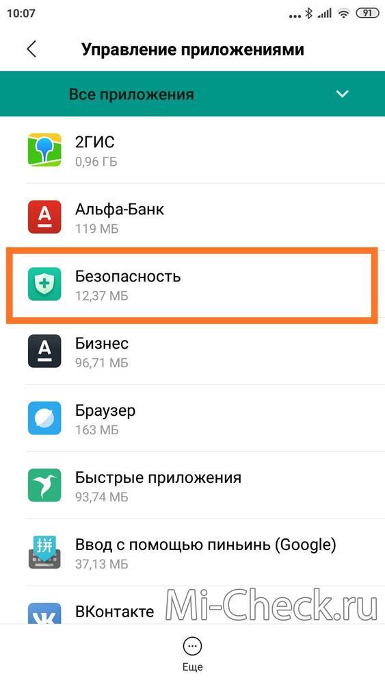 Буду закрывать приложение Безопасность