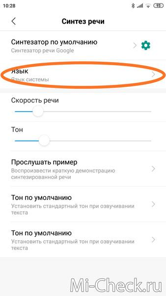 Язык синтеза речи на Xiaomi