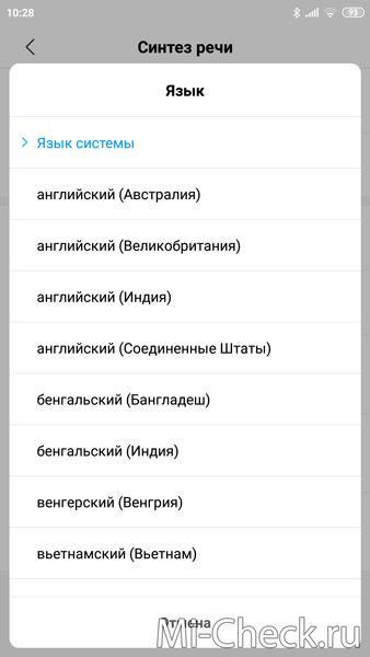 Выбор языка синтеза речи Xiaomi
