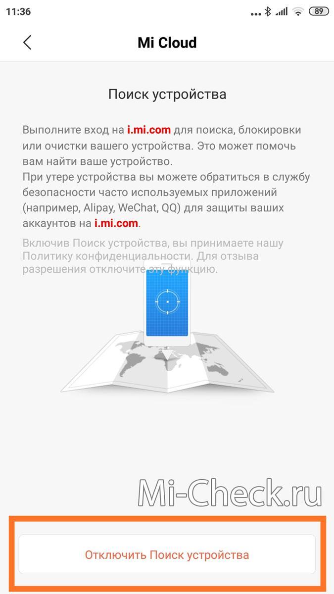 Включение и отключение Find Device на Xiaomi