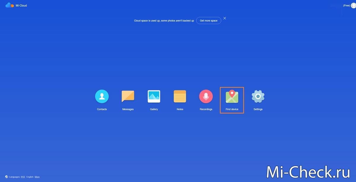 Меню функции Find Device на сайте i.mi.com