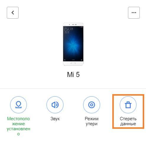 Пункт Стереть все Данные в облаке Xiaomi