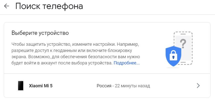 Сервис Find My Device на сайте Google