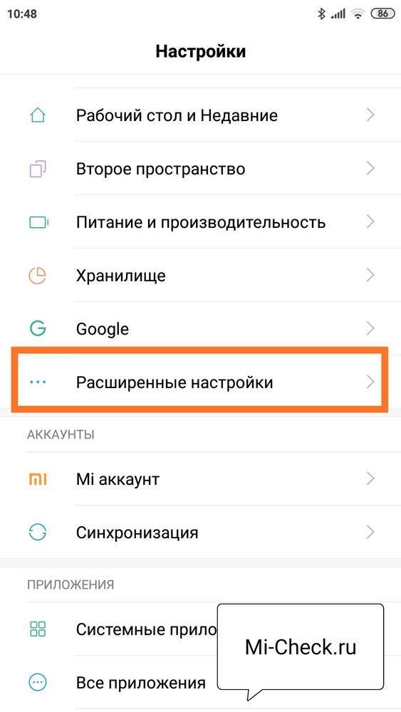 Расширенные настройки Xiaomi