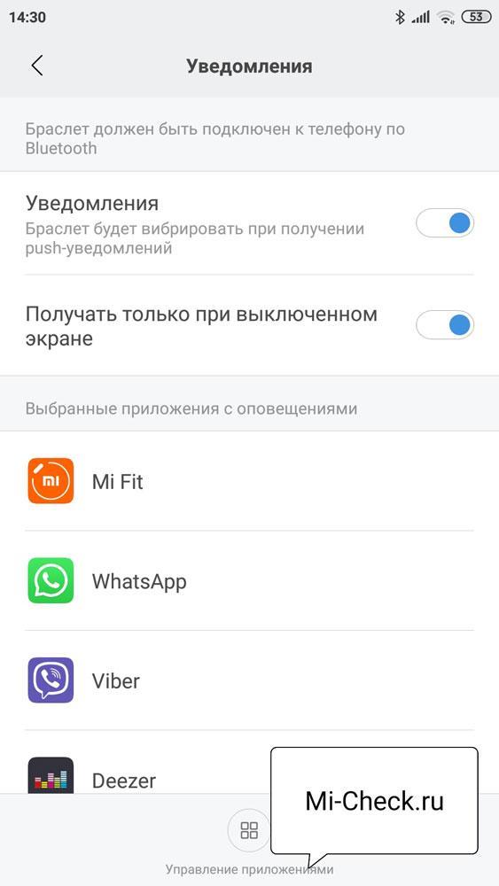 Список приложений, которые посылают уведомления а приложение Mi Fit, а дальше в Mi Band