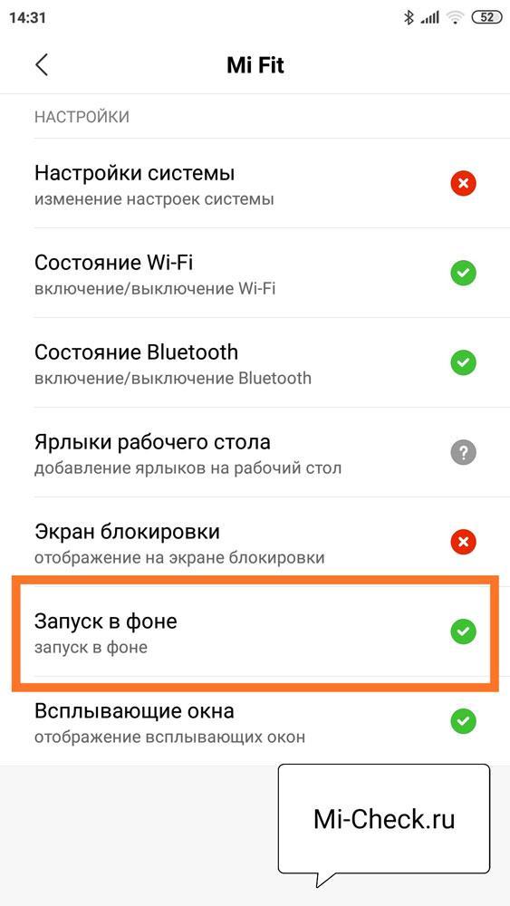 Разрешение для запуска в фоне приложения Mi Fit