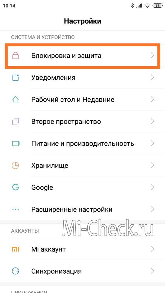 Меню Блокировка и Защита в настройках Xiaomi