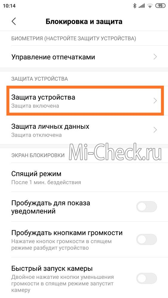 Меню Защита устройства в настройках Xiaomi
