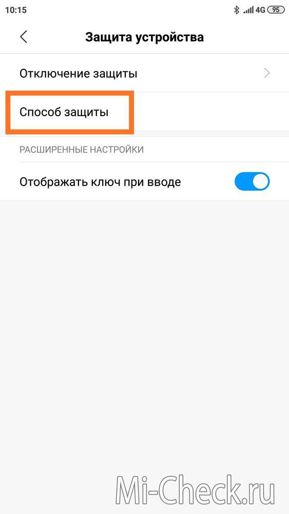 Выбор метода защиты смартфона