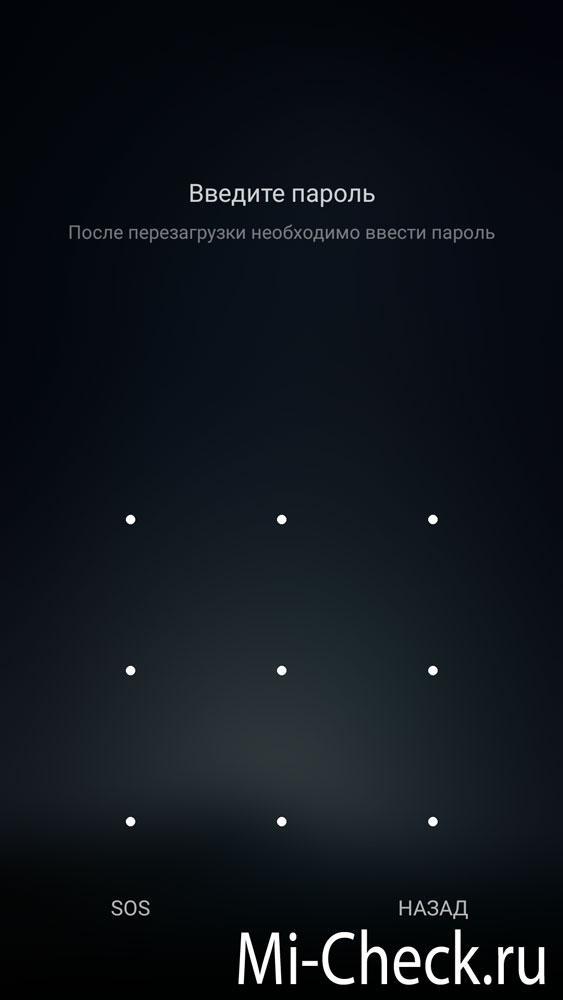 Меню ввода графического пароля для разблокировки смартфона Сяоми