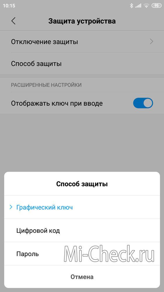 Выбор графического ключа в качестве защиты заблокированного телефона Xiaomi