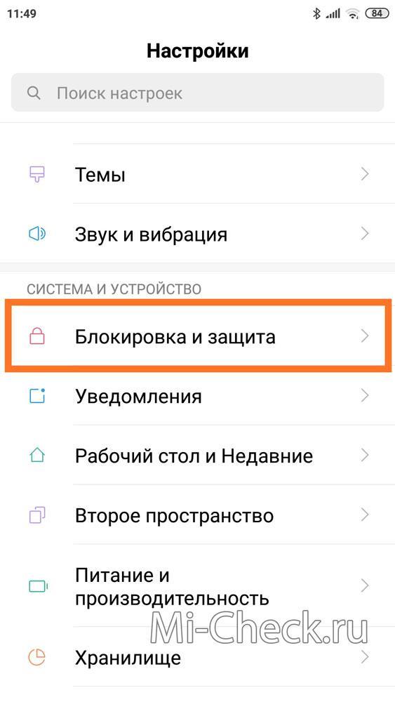Блокировка и защита в меню настроек Xiaomi