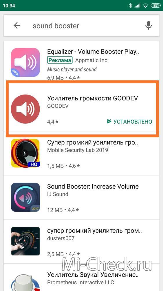 Приложение Усилитель громкости GOODEV в Google Play Market