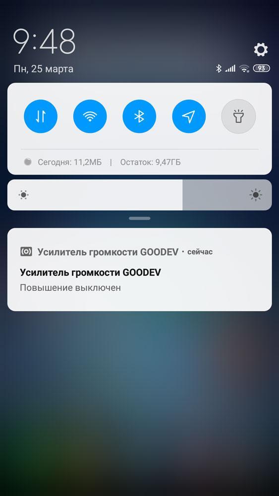 Панель управления приложения Приложение Усилитель громкости GOODEV в области уведомлений