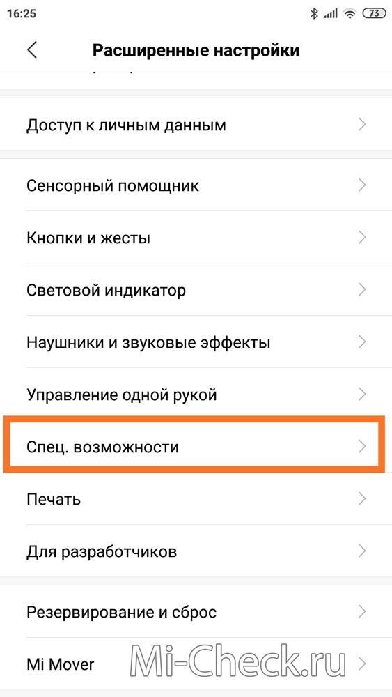 Специальные возможности Xiaomi