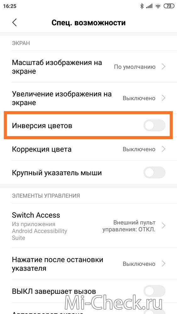 Инверсия цвета в Xiaomi