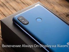 Как включить функцию Always on display на телефонах Xiaomi с AMOLED экраном