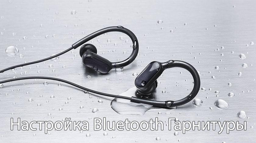 Настройка Bluetooth гарнитуры для работы с Xiaomi