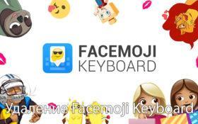 Удаление клавиатуры Facemoji Keyboard с телефона Xiaomi